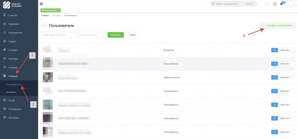 Как добавить пользователей (управленцы, бухгалтерия и финансы, диспетчеры и водители) в системе Завгар Онлайн