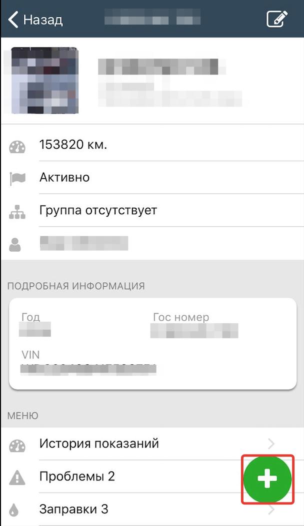 """Добавление проблемы через мобильное приложение """"Завгар Онлайн"""""""