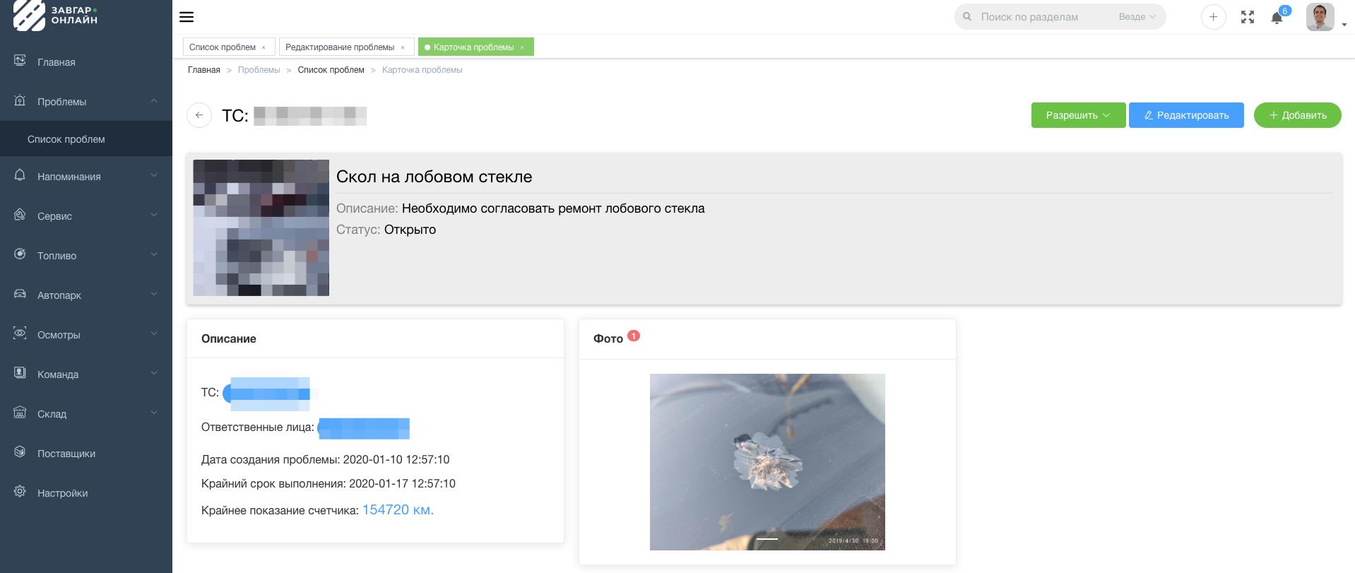 """Открытая карточка проблемы в системе """"Завгар Онлайн"""""""