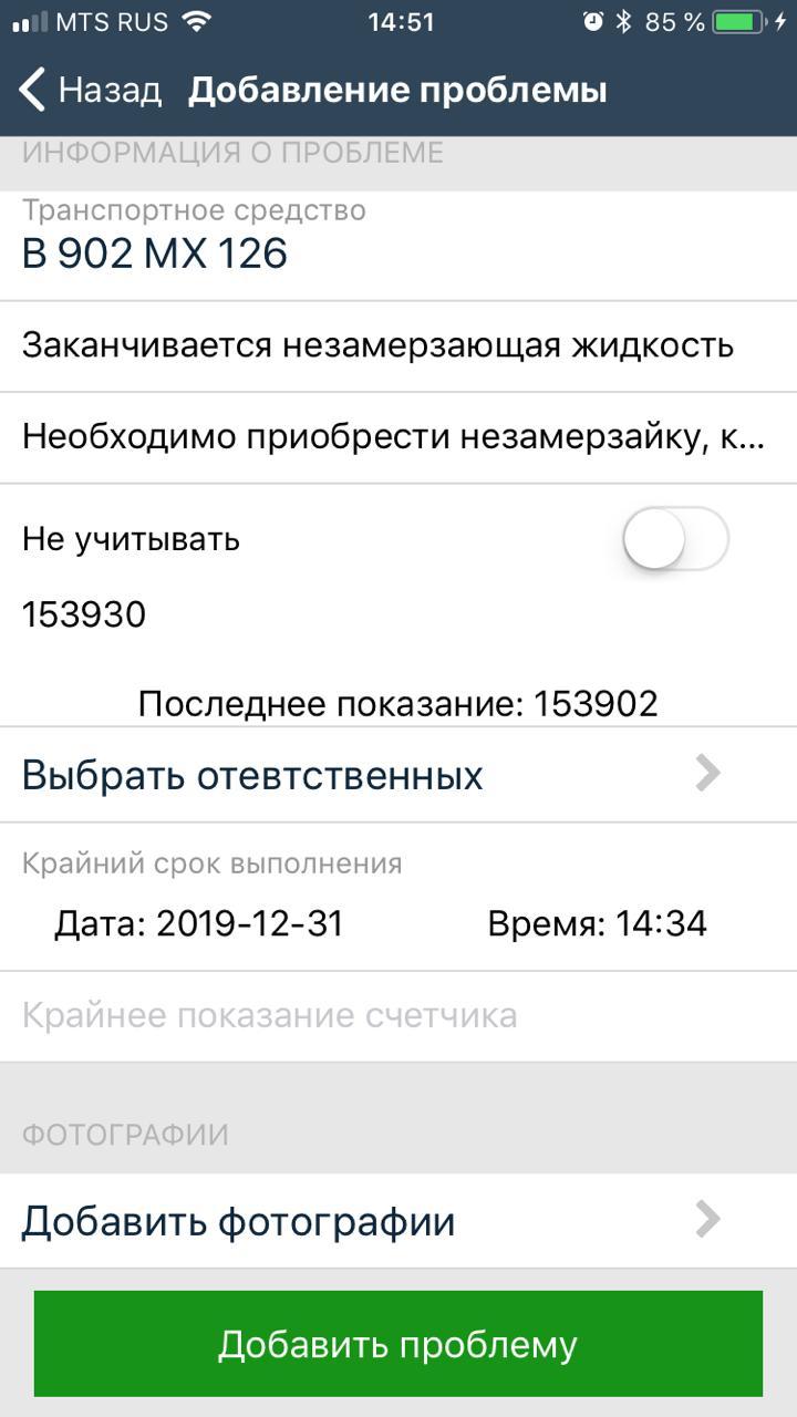 """Мобильное приложение """"Завгар Онлайн"""", раздел """"Проблемы"""""""