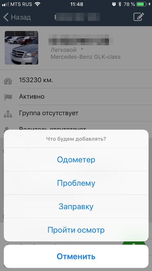 Мобильное приложение Завгар Онлайн добавление информации