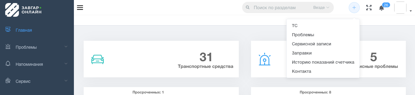 Добавление информации в веб-интерфейс системы Завгар Онлайн