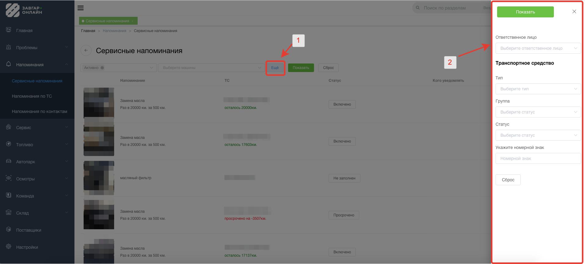 """Подробная фильтрация сервисных напоминаний в системе """"Завгар Онлайн"""""""