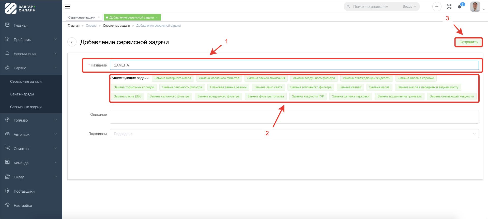 Дублирование сервисных записей в системе Завгар Онлайн