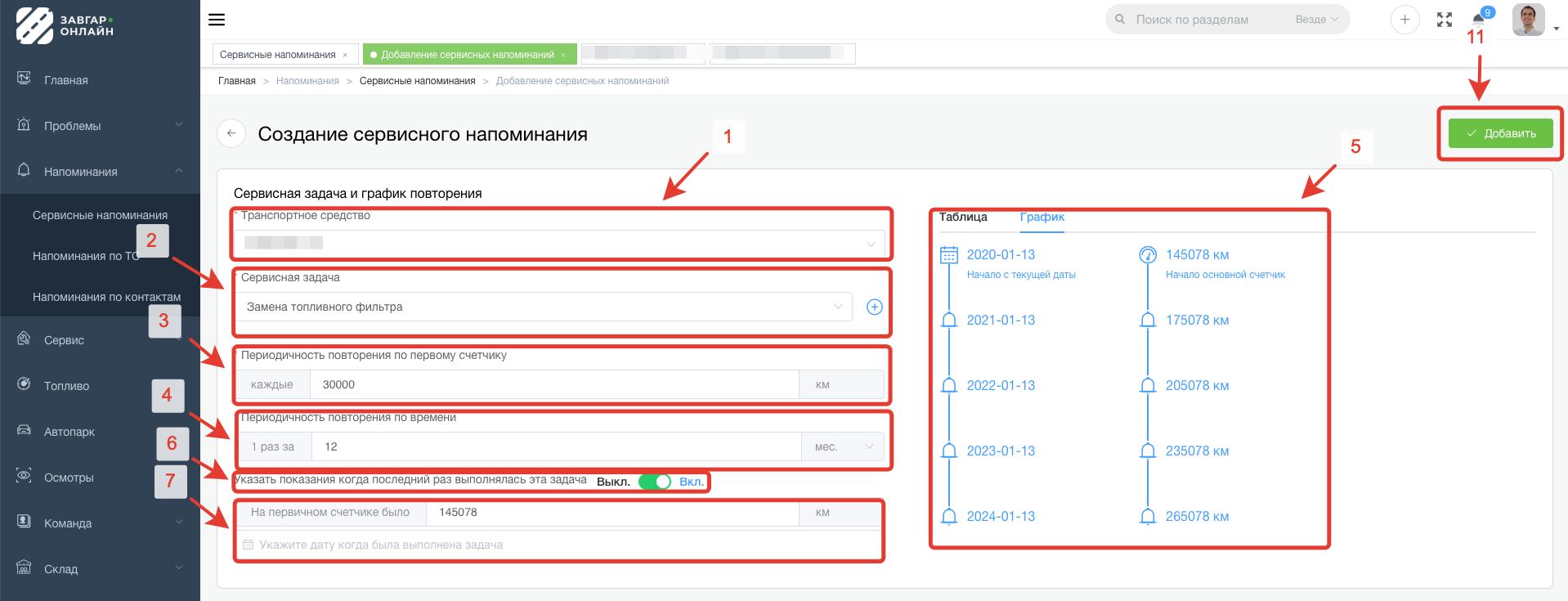 Добавление сервисного напоминания в системе Завгар Онлайн (1)