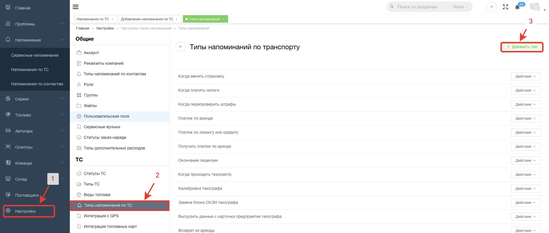 Типы напоминаний по ТС в Завгар Онлайн
