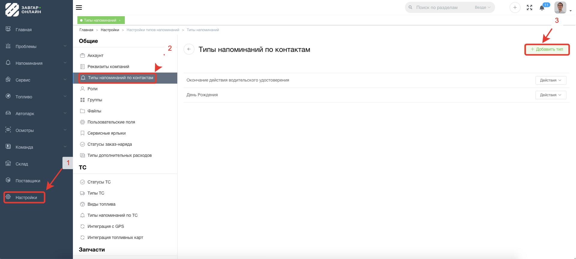 Добавление типа напоминаний по контакту в системе Завгар Онлайн