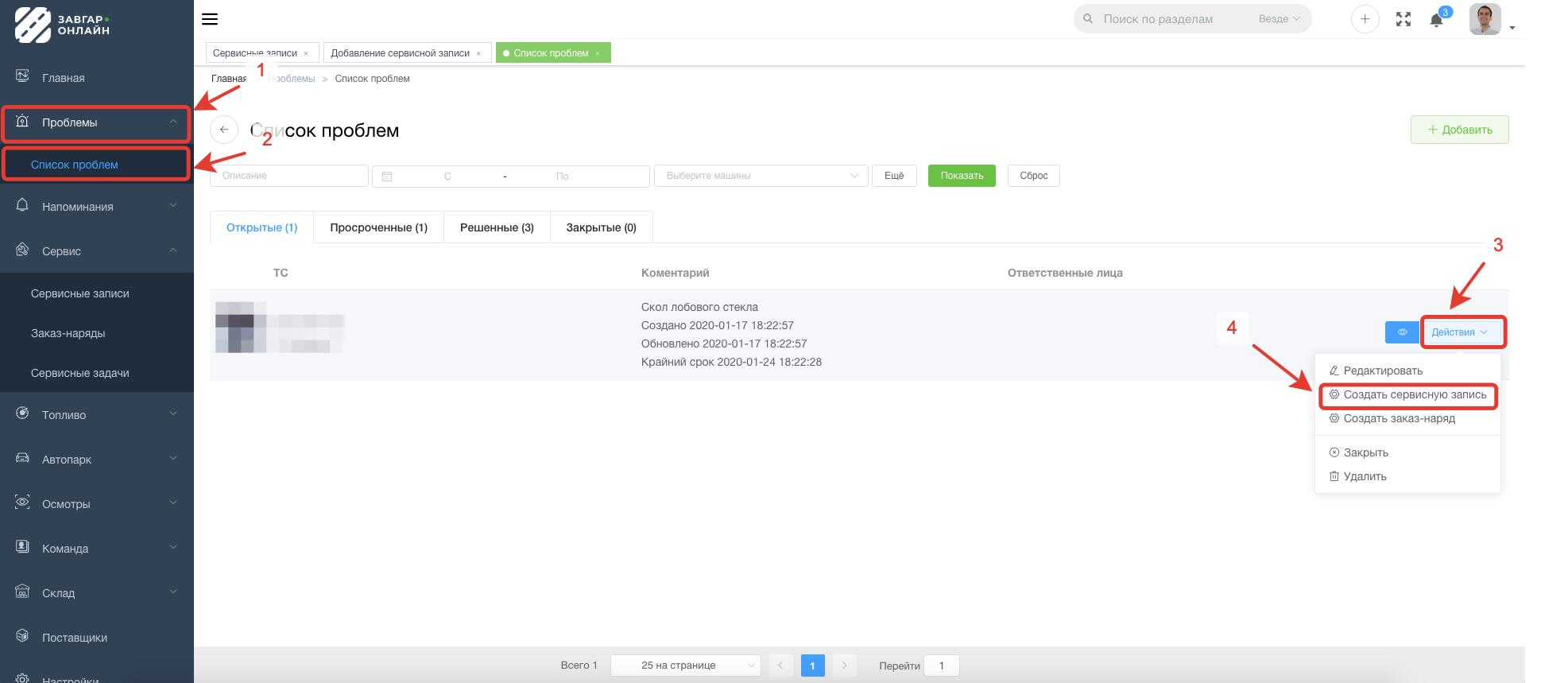 Создание сервисной записи  из проблемы в системы Завгар Онлайн