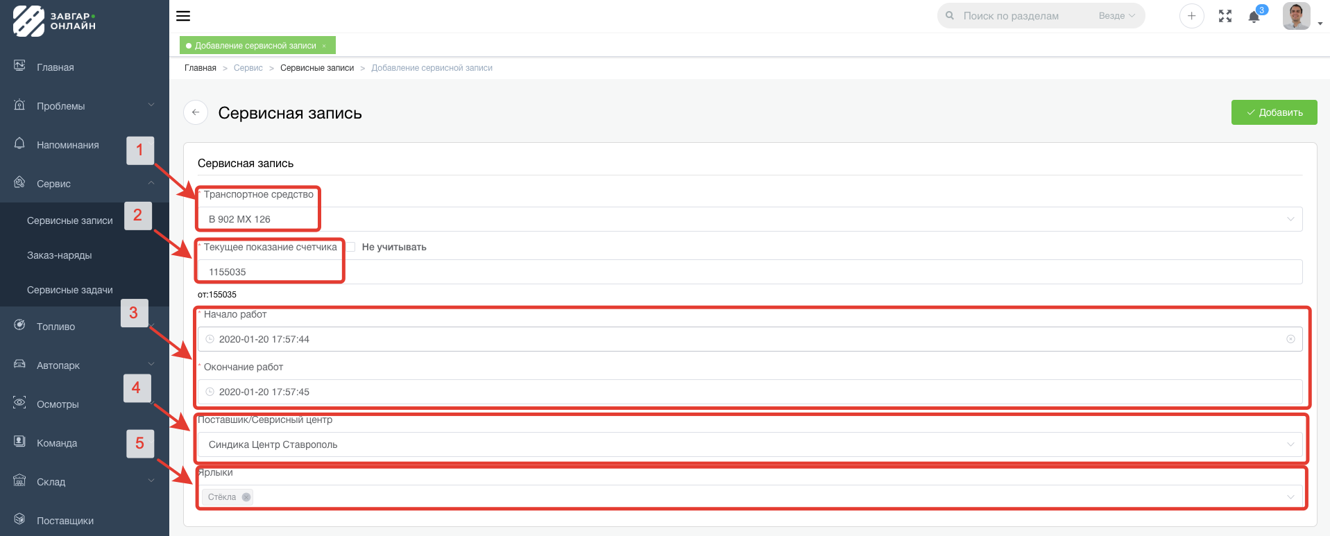 Добавление сервисной записи в системе Завгар Онлайн 2
