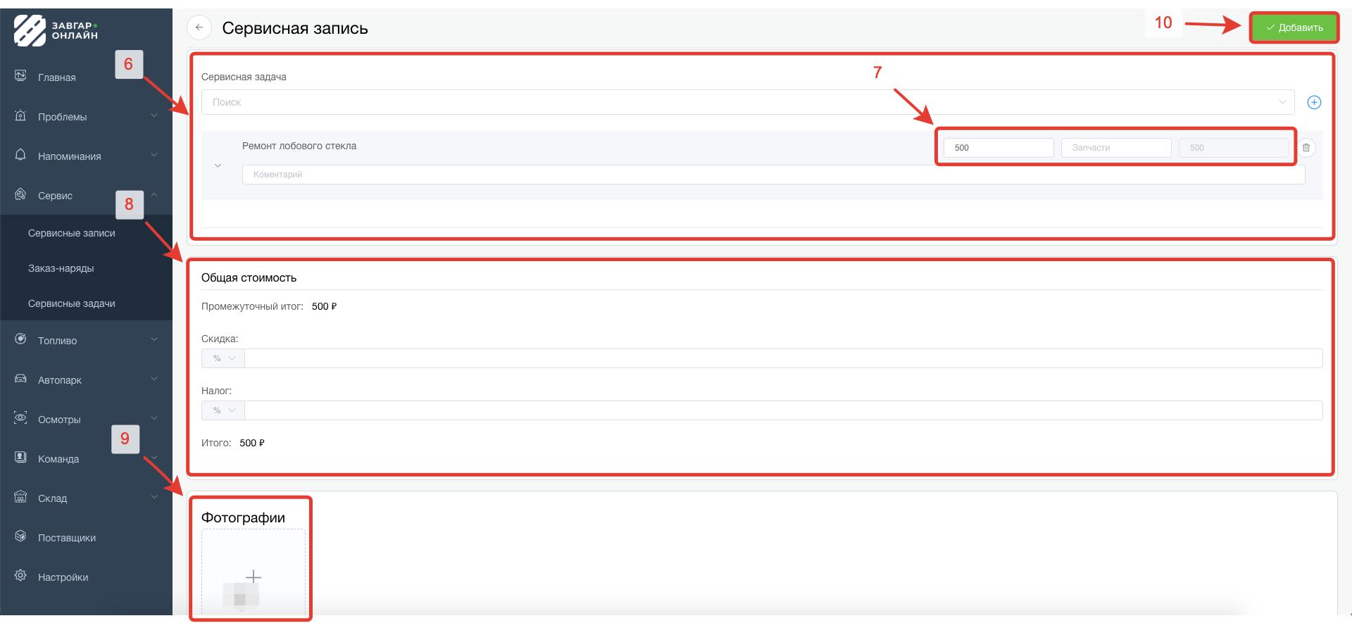 Добавление сервисной записи в системе Завгар Онлайн 1