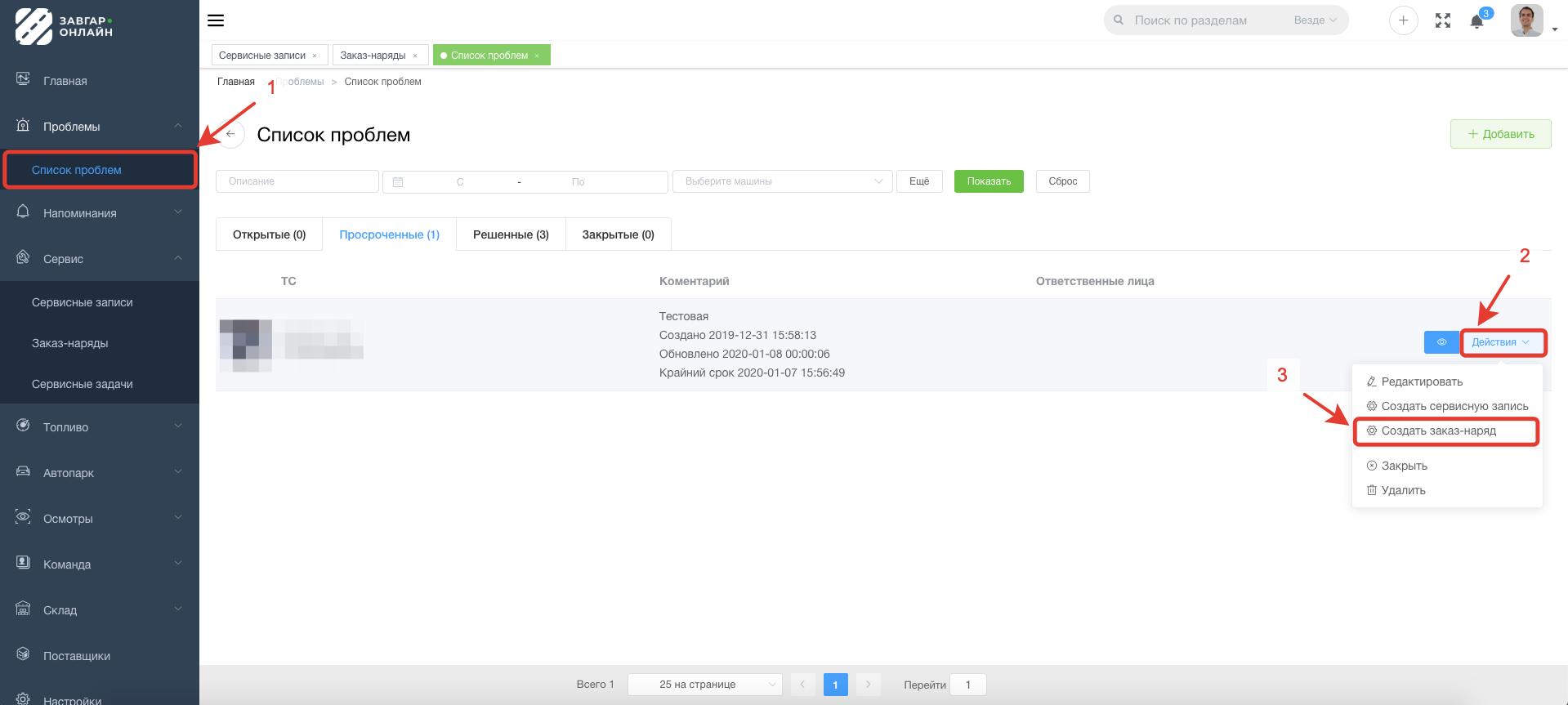 Добавление Заказ-наряда в системе Завгар Онлайн