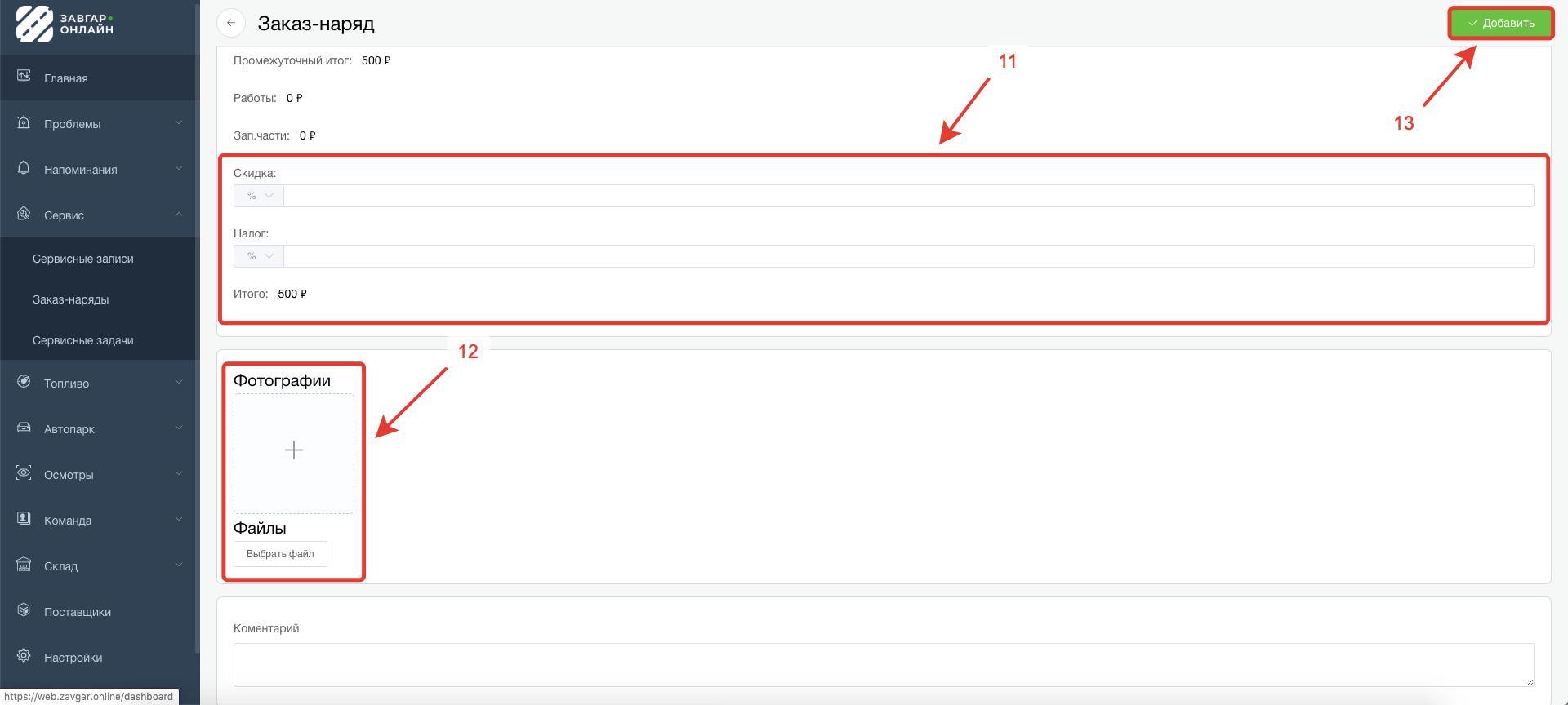 Порядок действий при добавлении заказ-наряда в системе Завгар Онлайн 3
