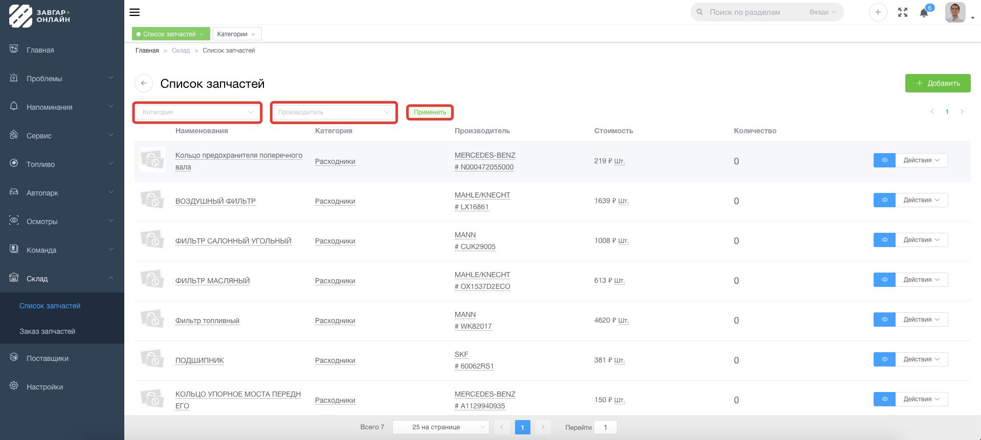Список запчастей в системе Завгар Онлайн