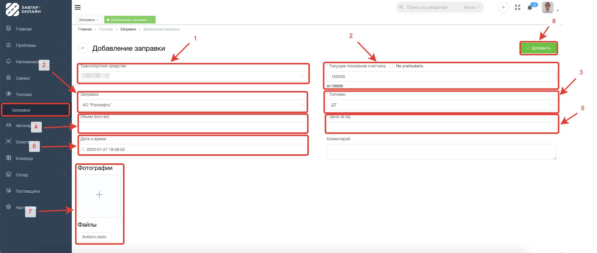 Добавление заправки через веб-интерфейс системы Завгар Онлайн