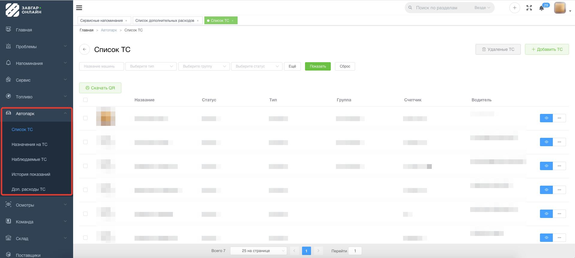 Модуль Автопарк в системе Завгар Онлайн