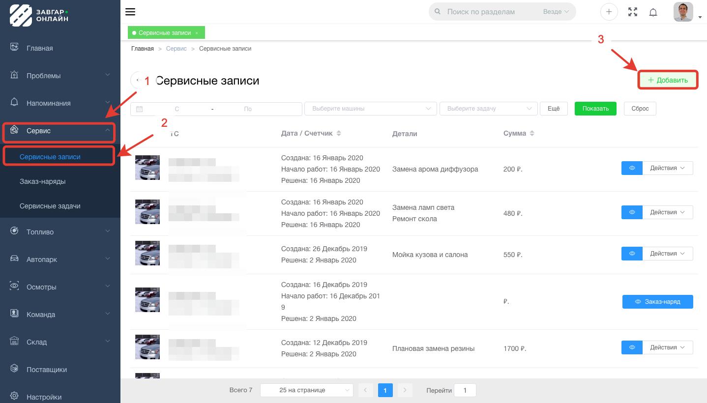 Добавление сервисной записи Завгар Онлайн