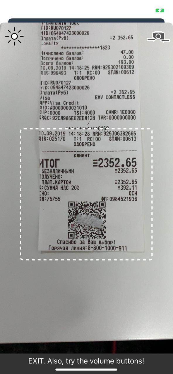 Сканирование QR-кода для добавления заправки в системе Завгар Онлайн