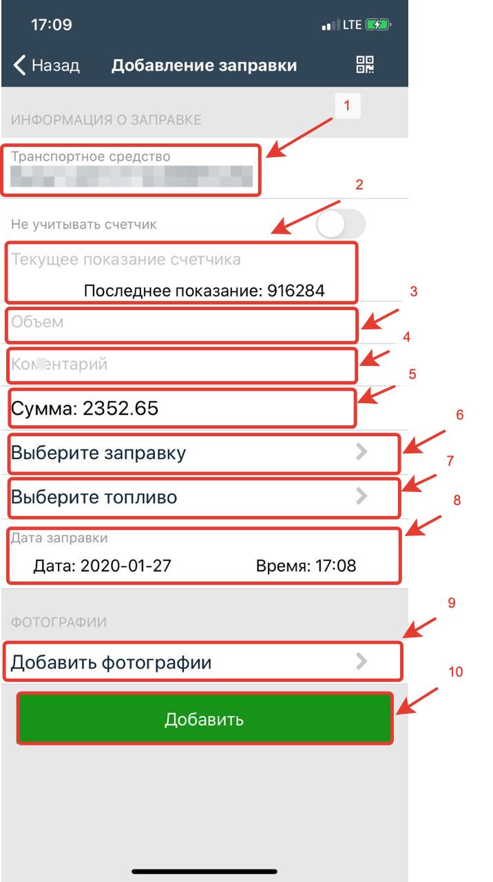 """Добавление заправки через мобильное приложение системы """"Завгар Онлайн"""""""