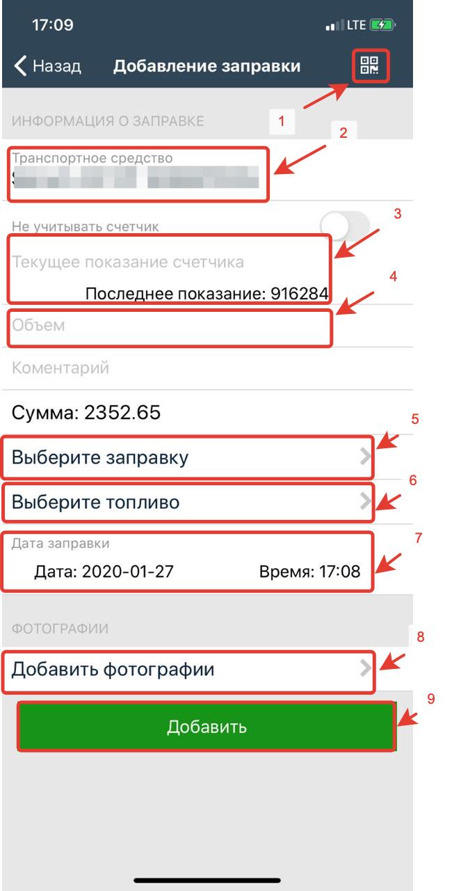 Автоматическая подгрузка данных с QR-кода в мобильном приложении Завгар Онлайн