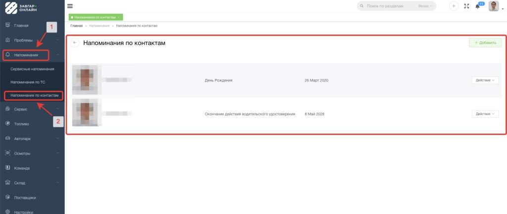 Напоминания по контактам в системе Завгар Онлайн