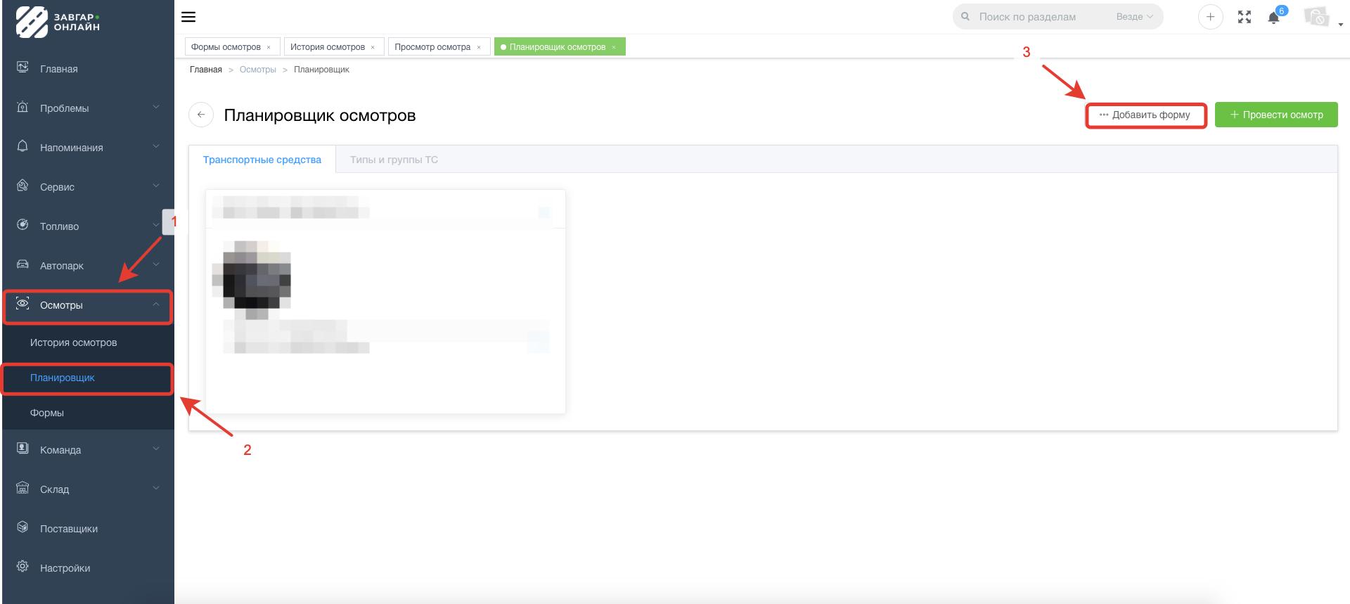 Добавление формы осмотров через планировщик системы Завгар Онлайн