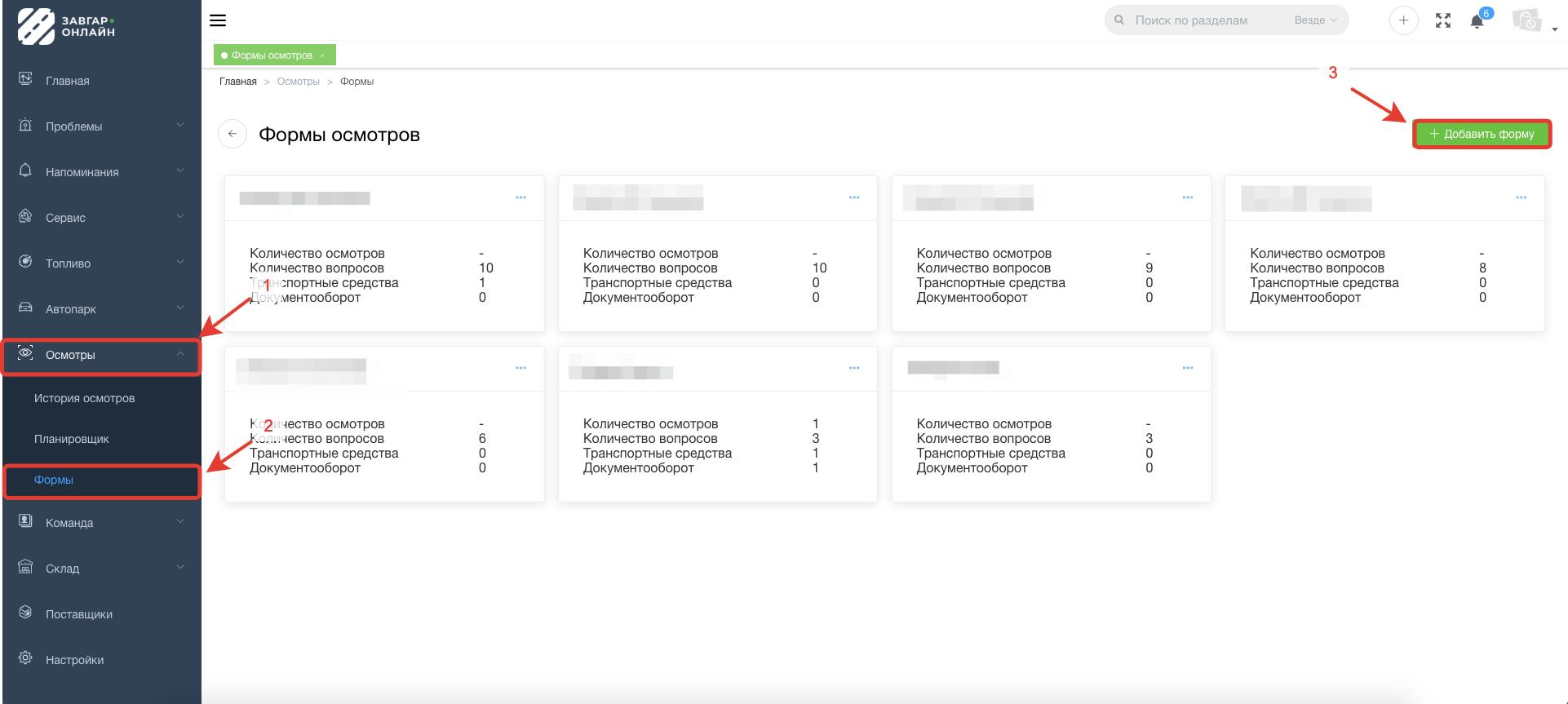 Добавление формы осмотра в системе Завгар Онлайн