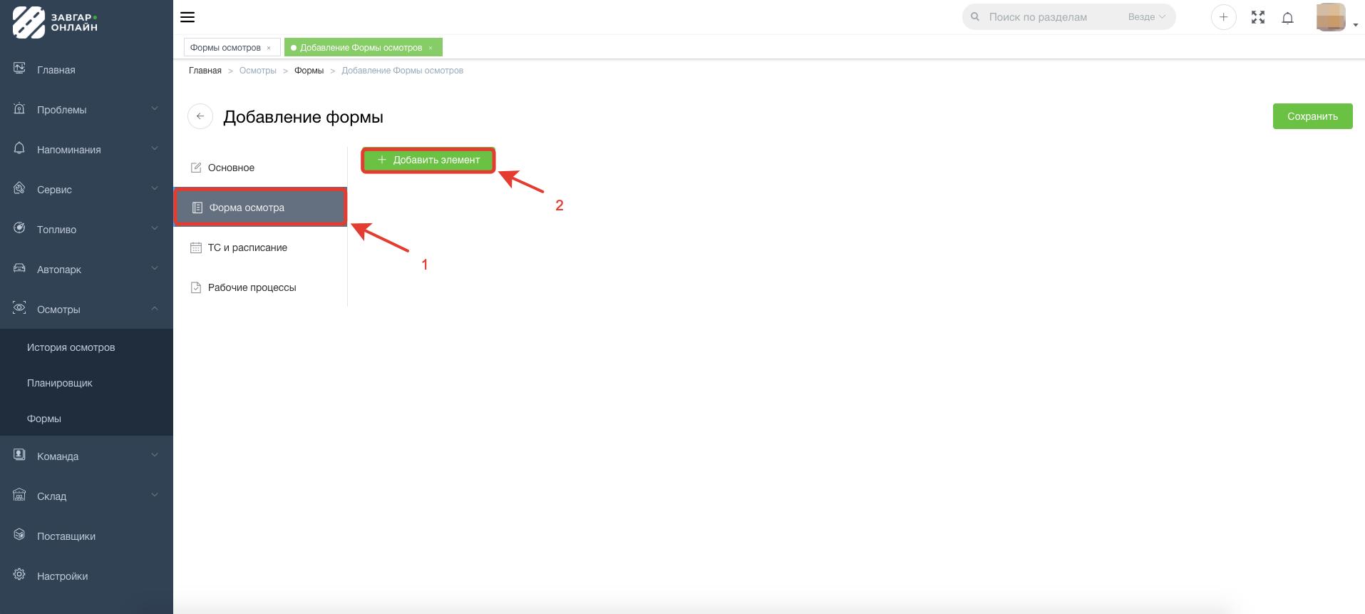 Процесс создания электронных форм технического осмотра в систе Завгар Онлайн 2