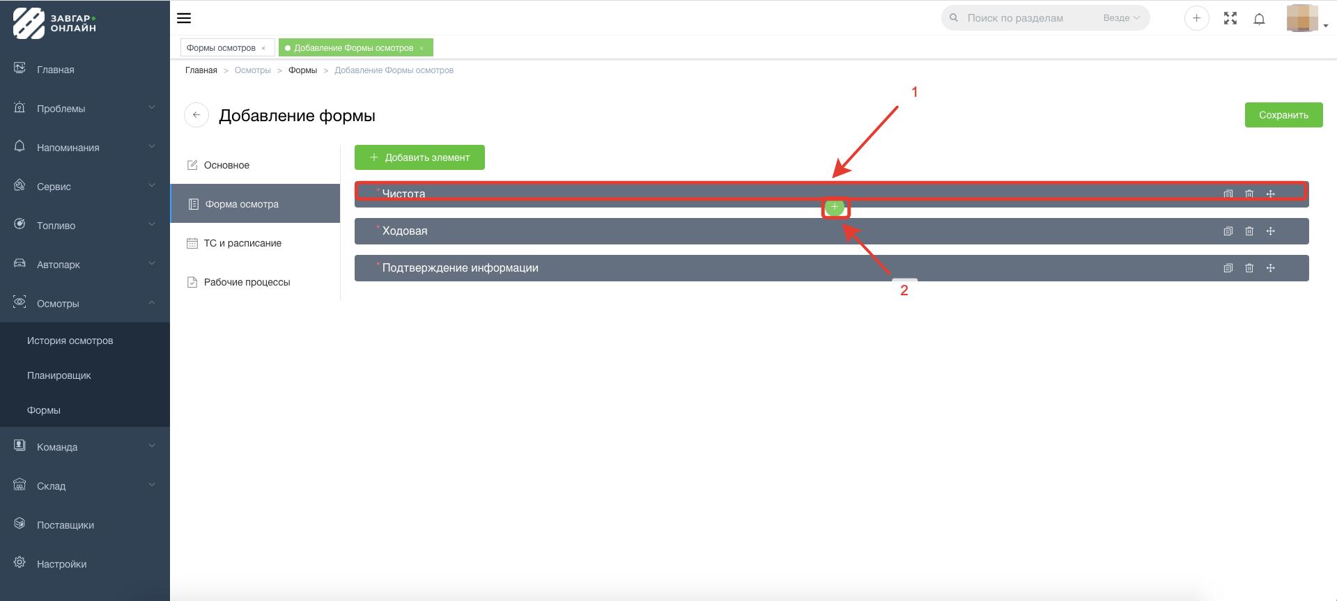 Добавление элементов из секции в системе Завгар Онлайн