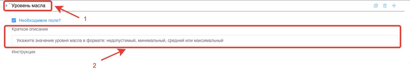"""Добавление элемента """"Поле выбора"""" в системе Завгар Онлайн"""