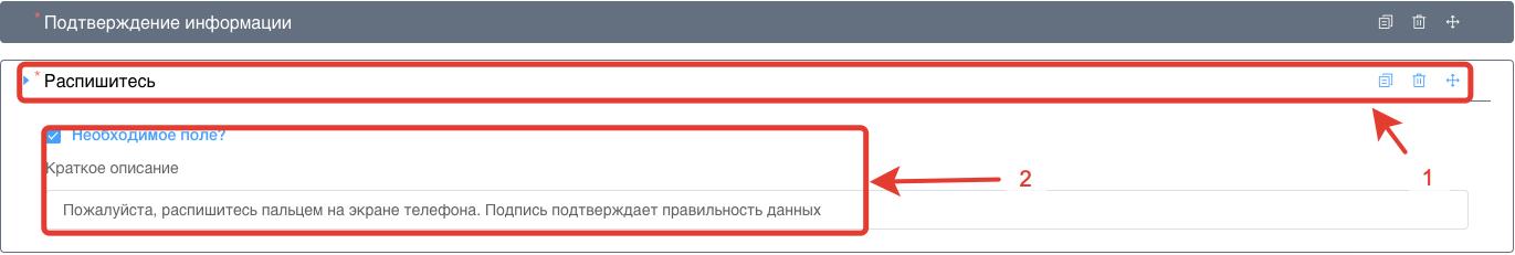 Поле подпись в системе Завгар Онлайн