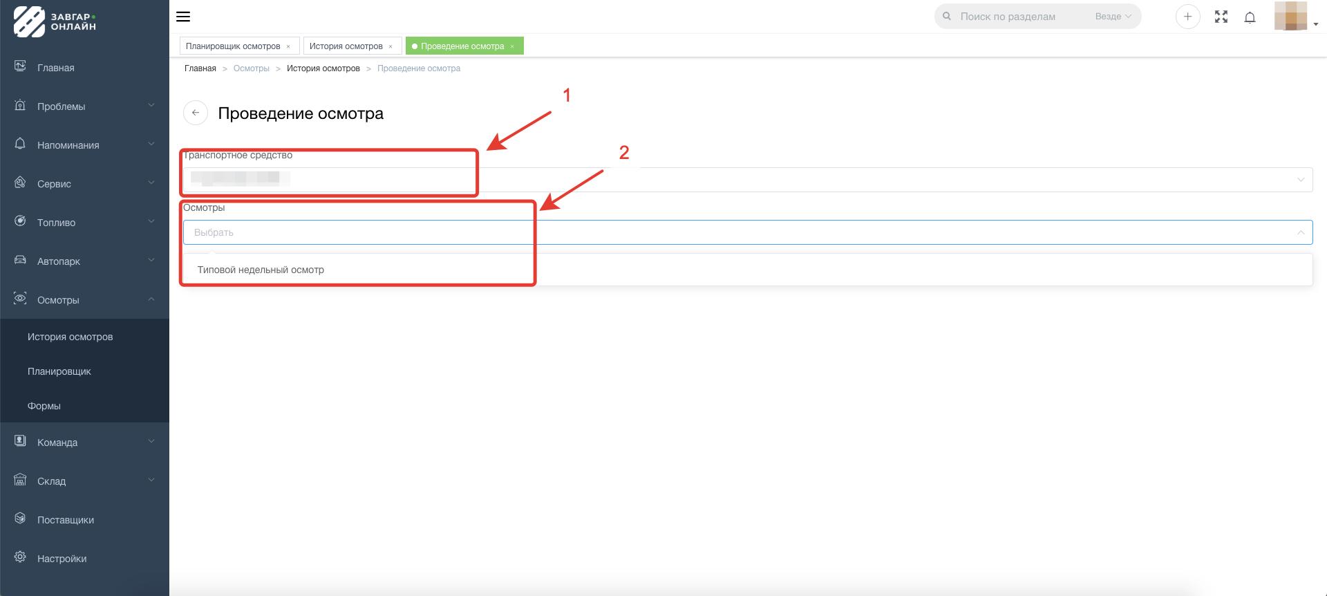 Веб-интерфейс Завгар Онлайн - прохождение электронного технического осмотра 2