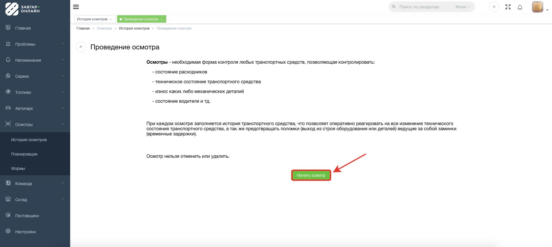 Веб-интерфейс Завгар Онлайн - прохождение электронного технического осмотра 4