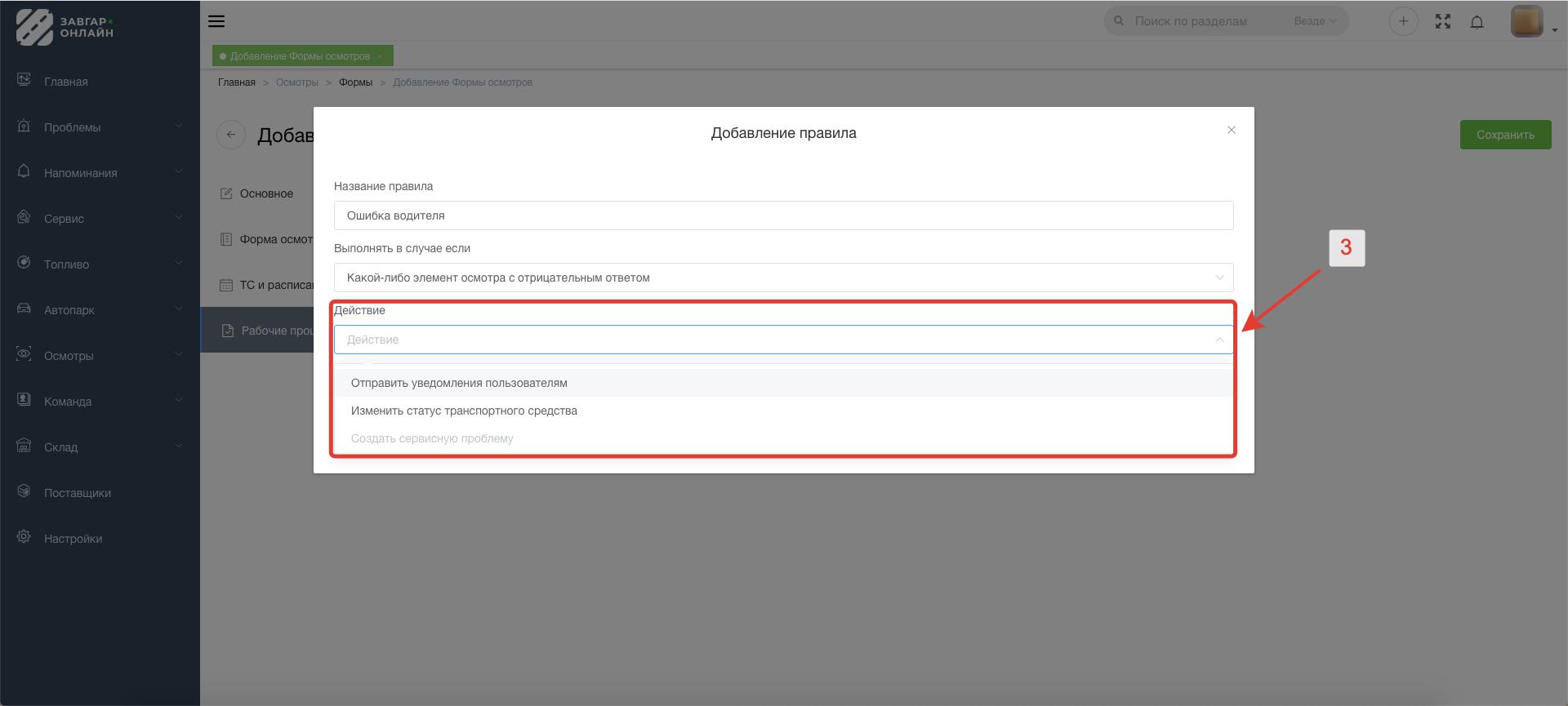 Последовательность действий при создании процессов осмотра в системе Завгар Онлайн