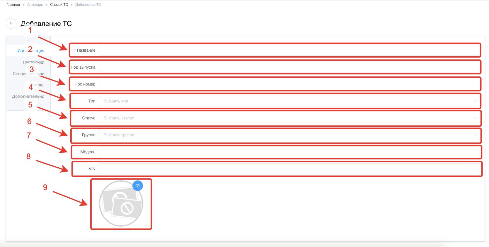 Вкладка информация система Завгар Онлайн