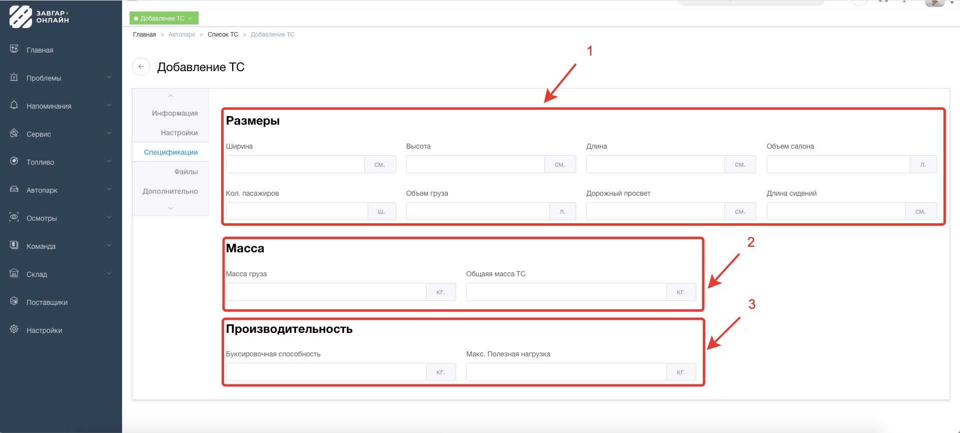 Вкладка спецификации при добавлении объекта раздел Автопарк Сисстема Завгар Онлайн