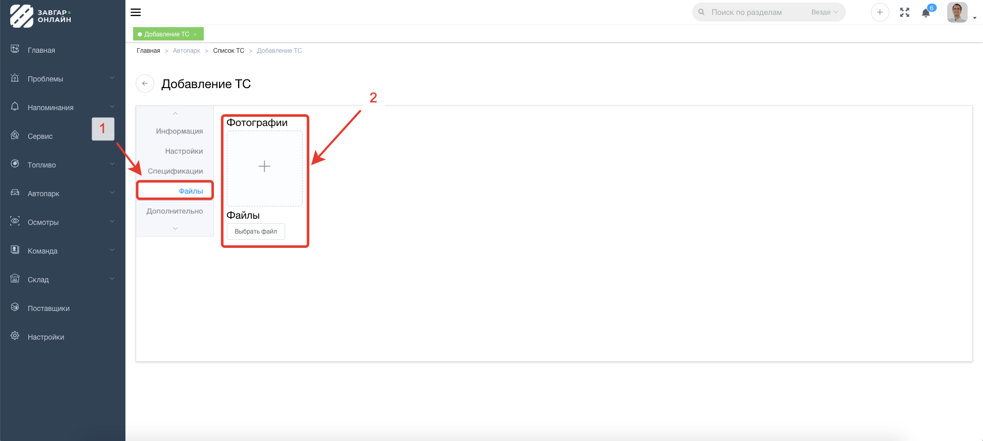 "Добавление файлов вкладка ""Файлы"" система Завгар Онлайн"