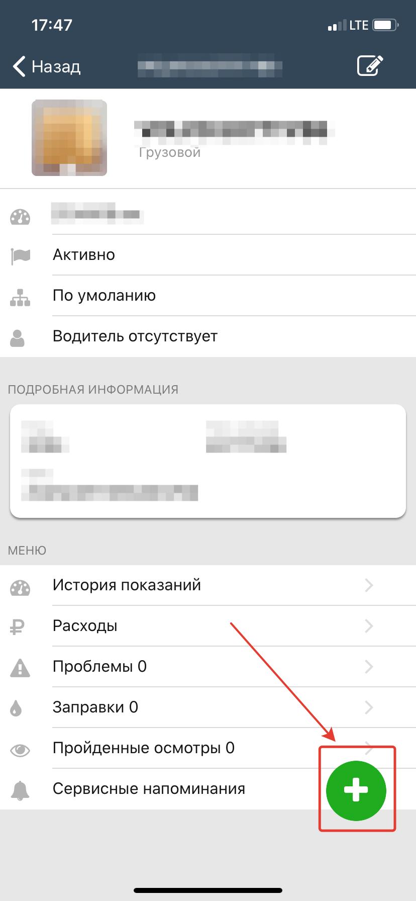 Мобильное приложение Завгар Онлайн - прохождение электронного технического осмотра 1