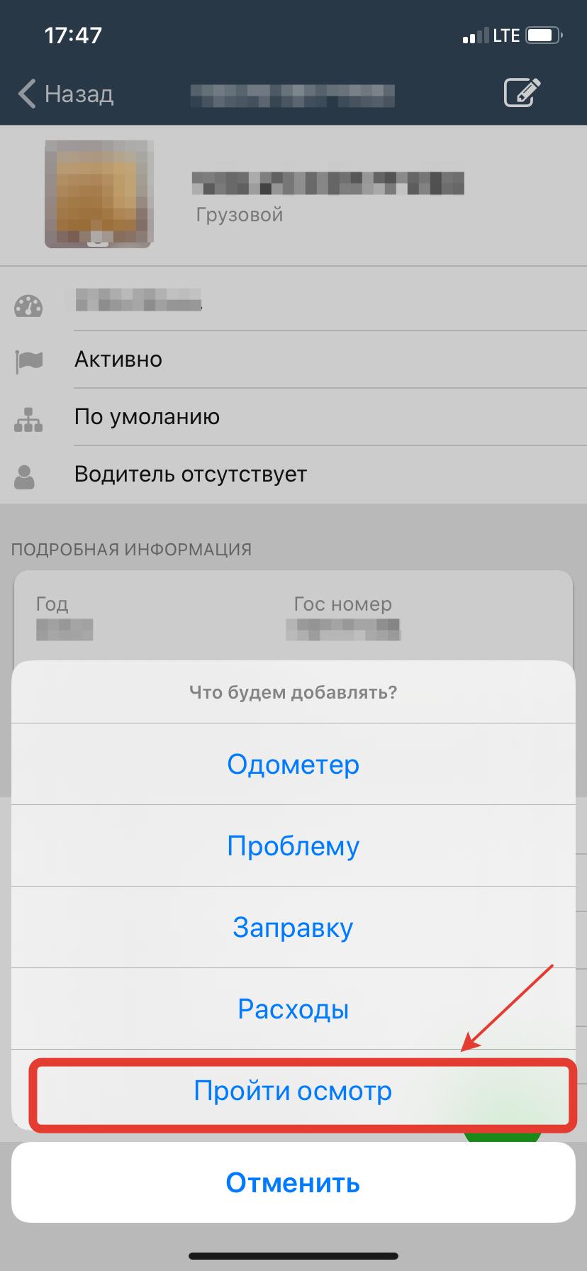 Мобильное приложение Завгар Онлайн - прохождение электронного технического осмотра 2
