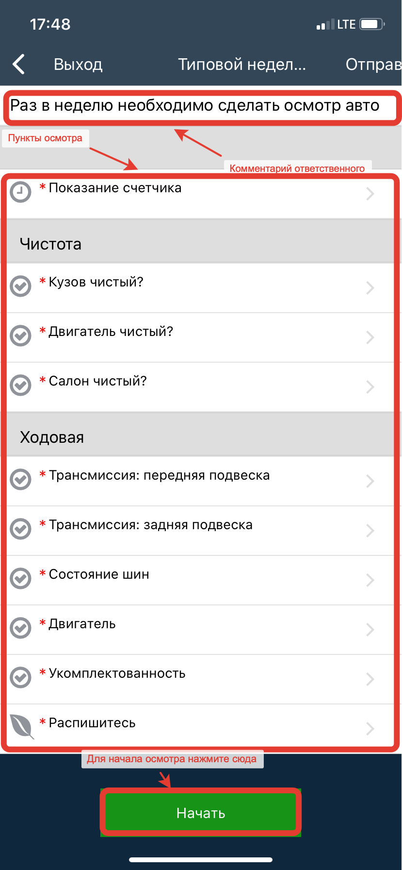 Мобильное приложение Завгар Онлайн - прохождение электронного технического осмотра 4