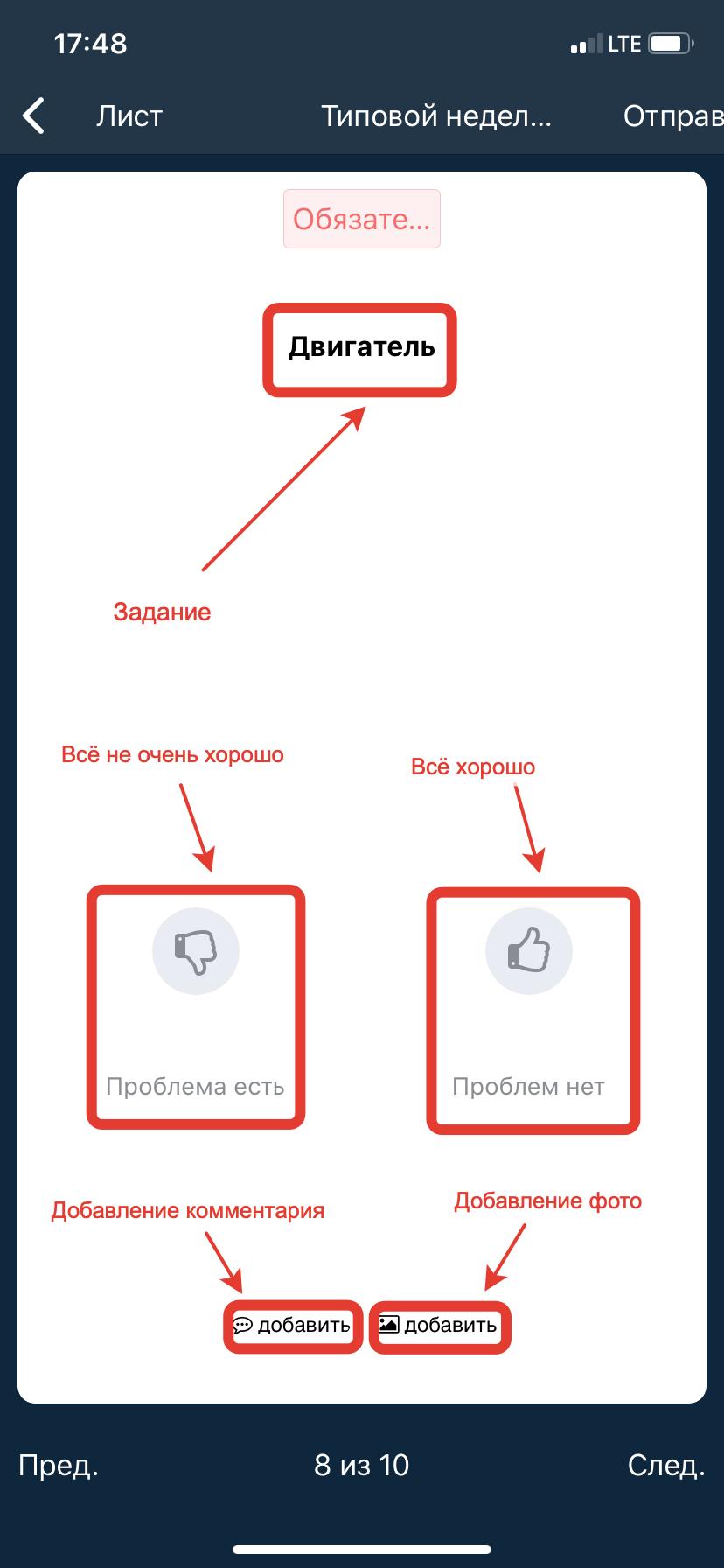 Мобильное приложение Завгар Онлайн - прохождение электронного технического осмотра 5