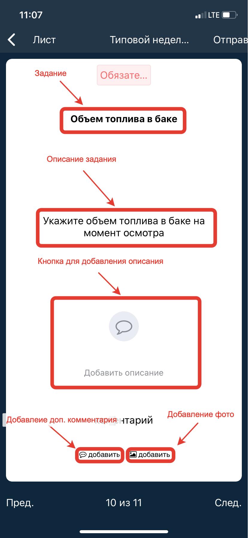 Мобильное приложение Завгар Онлайн - прохождение электронного технического осмотра 6