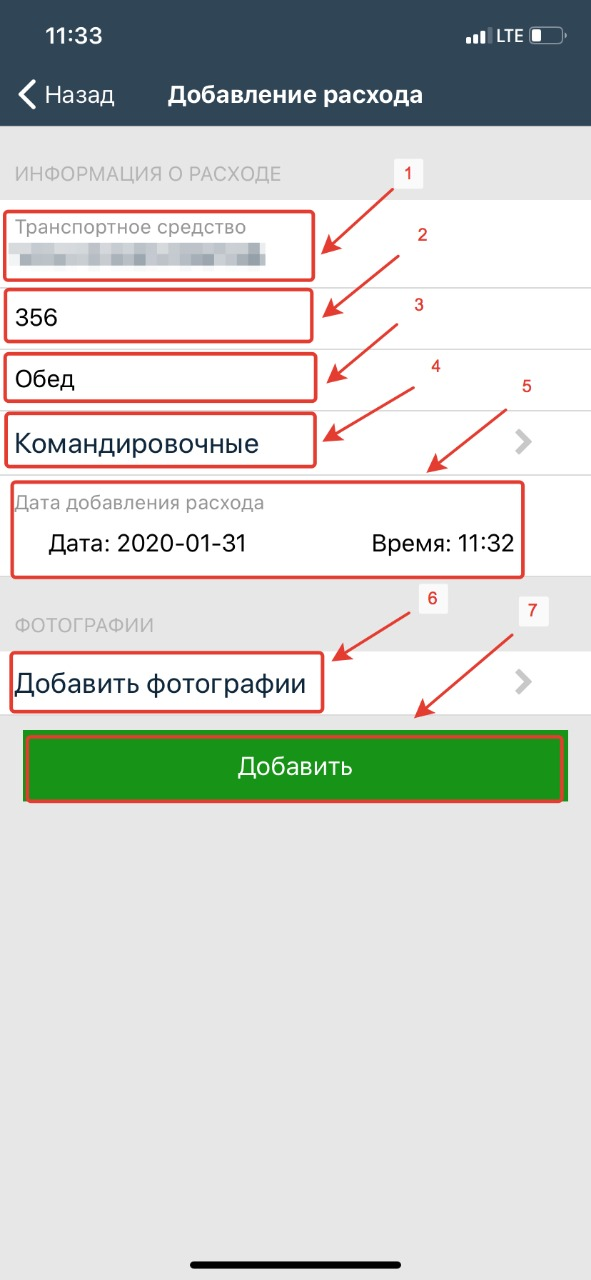 Добавление прочих расходов в системе Завгар Онлайн