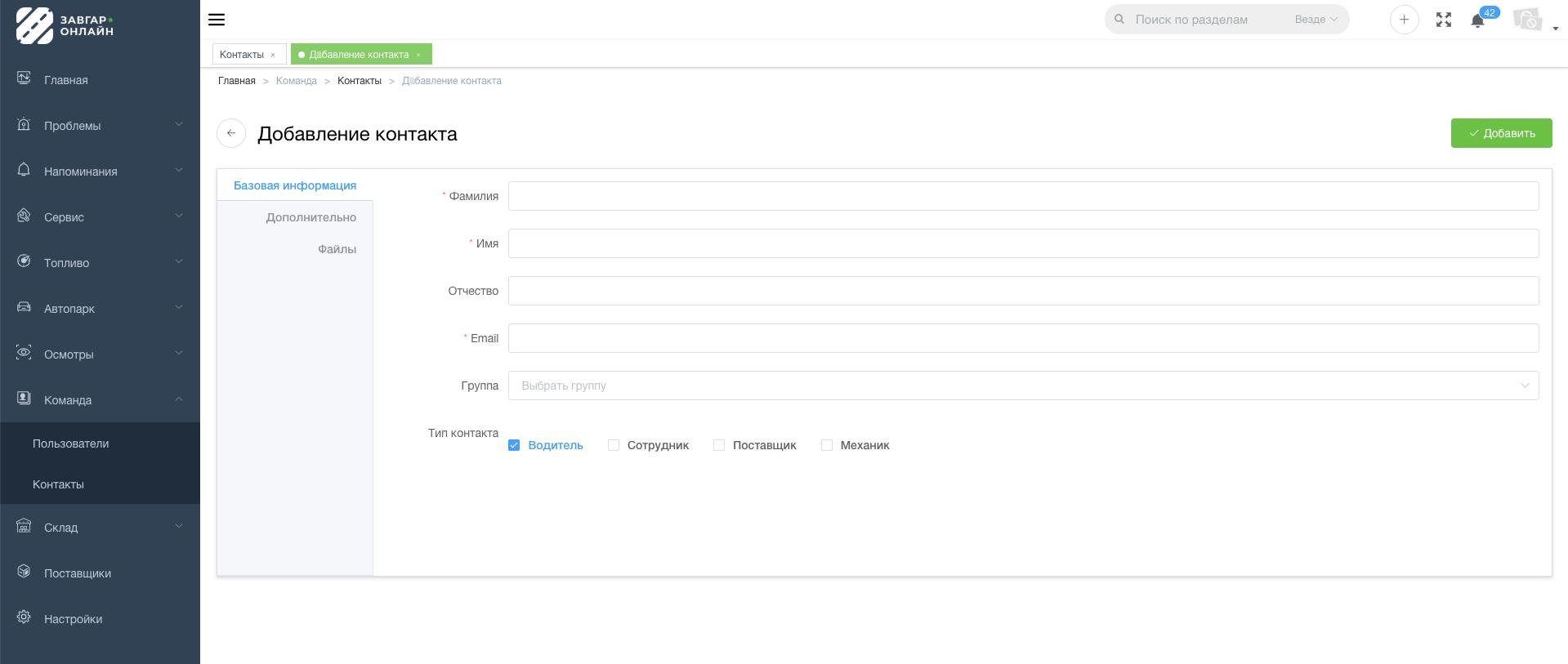Как добавить контакт в системе Завгар Онлайн