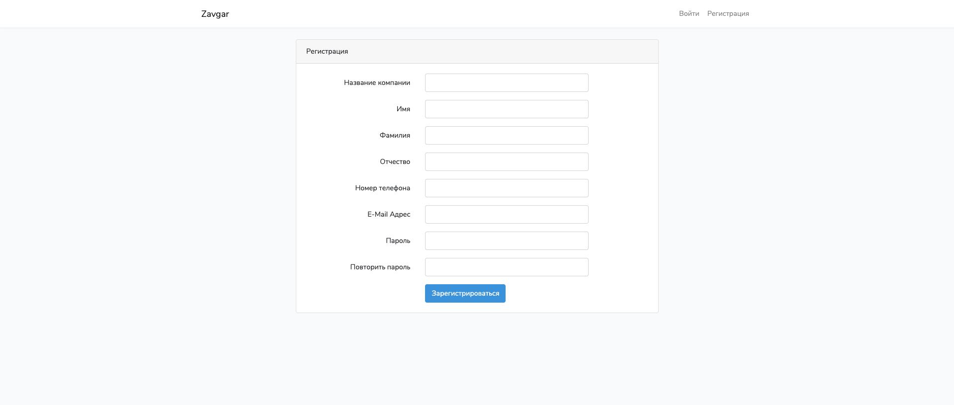 """Регистрация в системе """"Завгар Онлайн"""""""