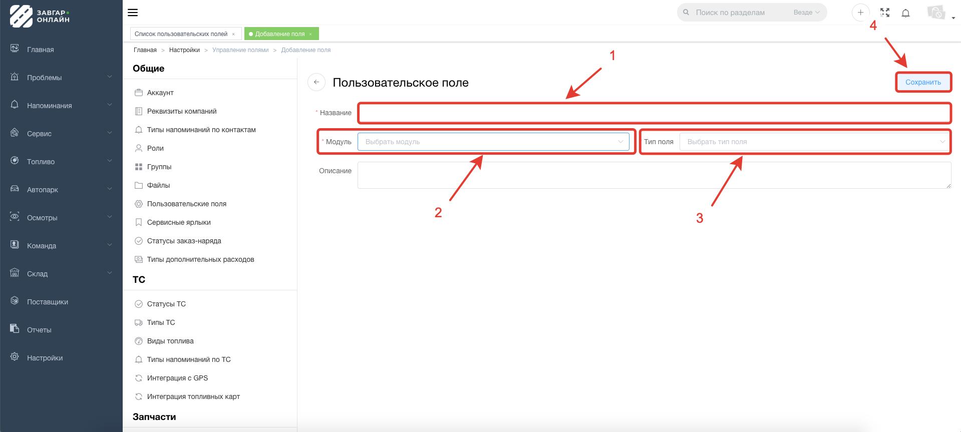 Настройка пользовательских полей в системе Завгар Онлайн
