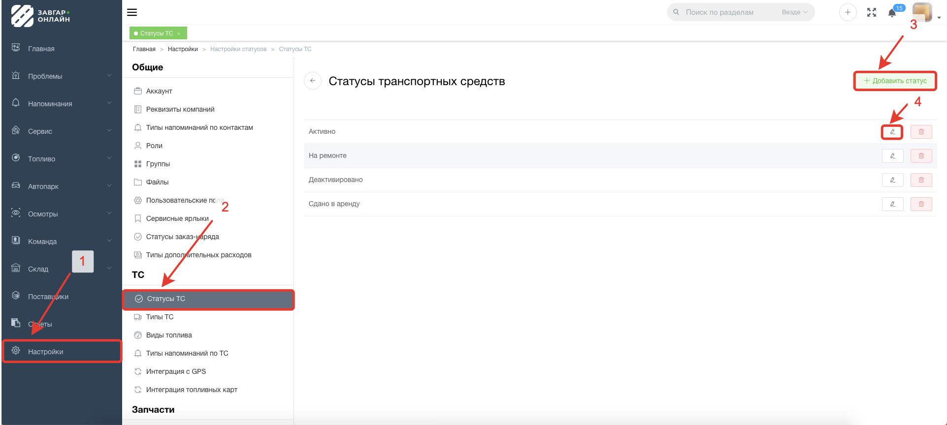 Статусы ТС в системе Завгар Онлайн