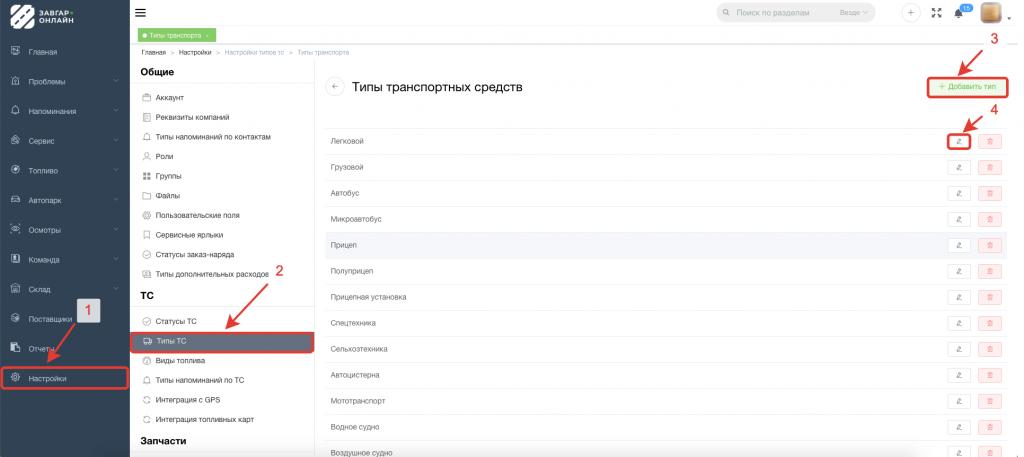 Добавление типов ТС в системе Завгар Онлайн