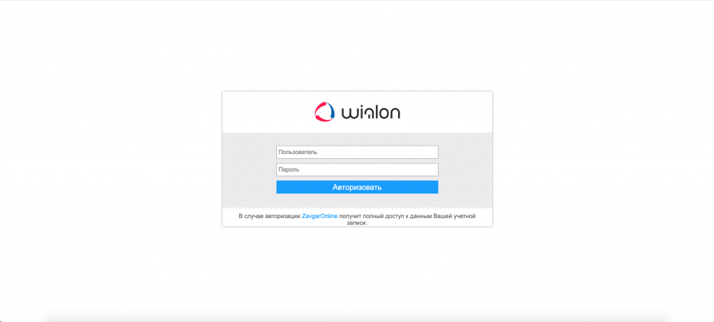 Получение токена Виалон в системе Завгар Онлайн 2