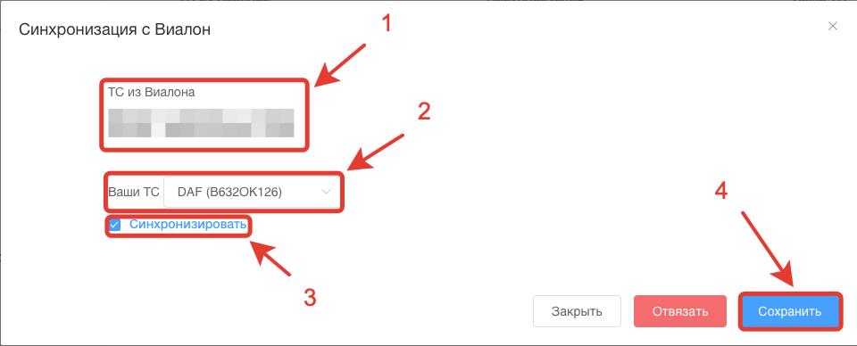 Синхронизация объектов Завгар Онлайн с системой Виалон