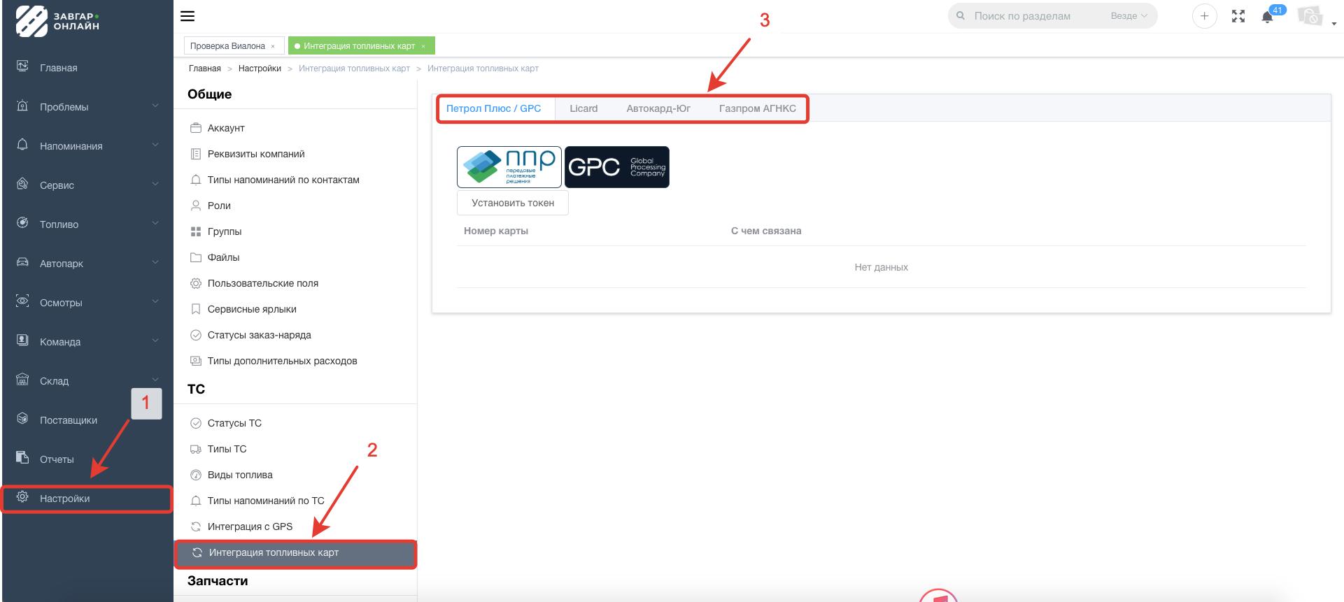 Интеграция системы Завгар Онлайн с сервисами топливных карт